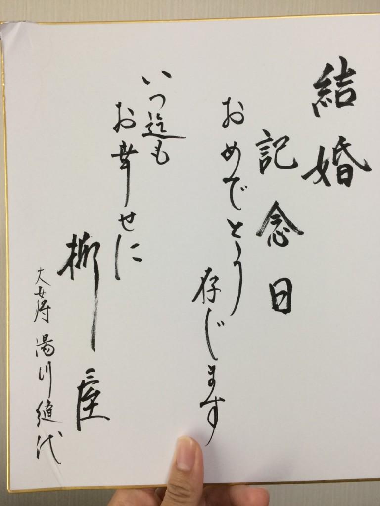 柳屋_色紙