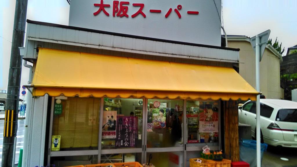 柳屋_大阪スーパー