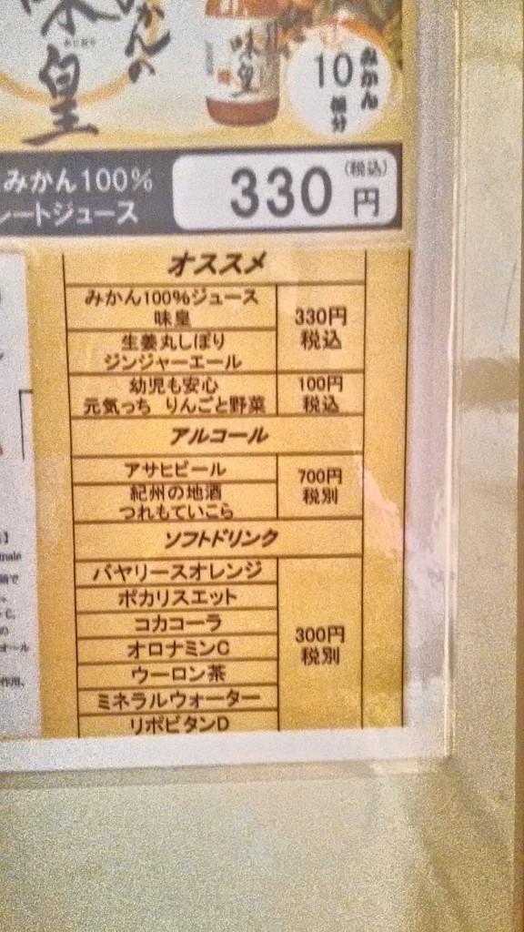 柳屋_冷蔵庫